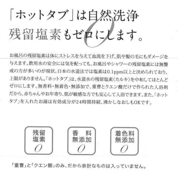 薬用ホットタブ重炭酸湯【30錠】 医薬部外品