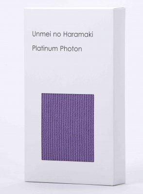 運命のはらまき 紫