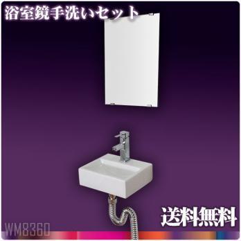 Ambest 35x45cm浴室鏡手洗い器水栓排水トイレ鏡化粧鏡 WM8360