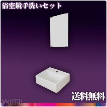 Ambest 30x40cm浴室鏡手洗い器水栓排水トイレ鏡化粧鏡 WM8370
