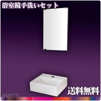 Ambest 30x45cm浴室鏡手洗い器水栓排水トイレ鏡化粧鏡 WM8371