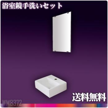 Ambest 35x45cm浴室鏡手洗い器水栓排水トイレ鏡化粧鏡 WM8372