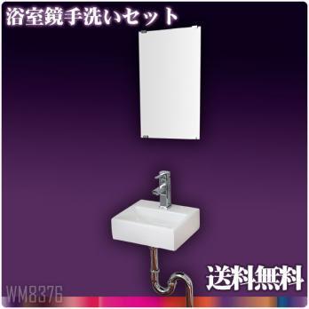 Ambest 30x45cm浴室鏡手洗い器水栓排水トイレ鏡化粧鏡 WM8376