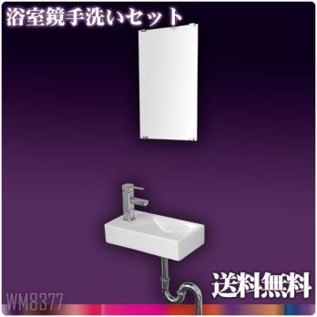 Ambest 白小角形手洗器洗面器水栓排水と30x45cmミラー WM8377