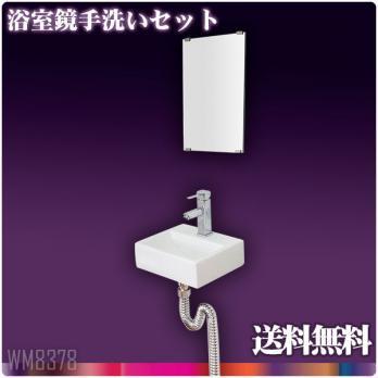 Ambest 30x40cm浴室鏡手洗い器水栓排水トイレ鏡化粧鏡 WM8378