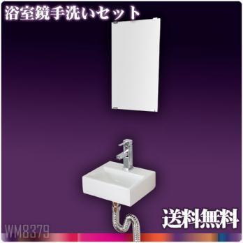 Ambest 30x45cm浴室鏡手洗い器水栓床排水トイレ鏡化粧鏡 WM8379