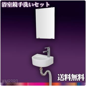Ambest 35x45cmバスルームミラーと白陶器楕円形洗面器水栓セット WM8380