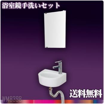 Ambest 30x40cmバスルームミラーと白陶器楕円形洗面器水栓セット WM8398