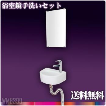 Ambest 30x45cmバスルームミラーと白陶器楕円形洗面器水栓床排水 WM8399