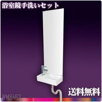 Ambest 白陶器狭小角形手洗器洗面器洗面ボウル40x106cmミラー WM8463