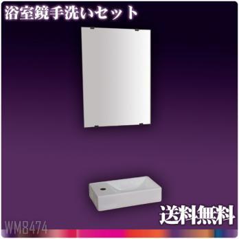 Ambest 白小角形手洗器洗面器水栓排水と45x61cmミラー WM8474