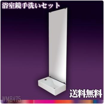 Ambest 白小角形手洗器洗面器水栓排水40x106cmミラー WM8475