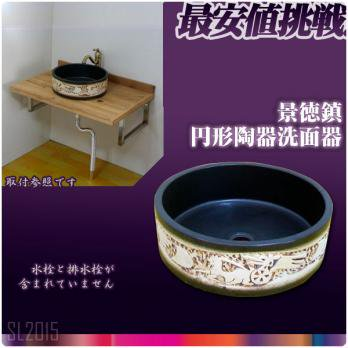 Ambest景徳鎮陶器円形洗面器兵馬文様SL2015