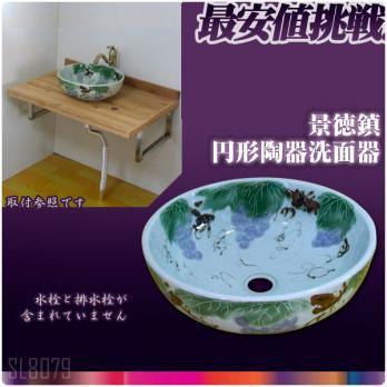 Ambest景徳鎮陶器円形洗面器葡萄文様SL8079