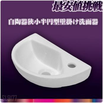 Ambest白陶器狭小トイレ用半円型壁掛け手洗い洗面器ボウルSL9177