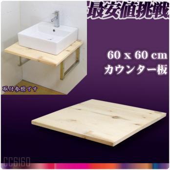 Ambest無垢米ヒバ香り木自然耐朽耐水60x60トイレ洗面カウンターCC6160