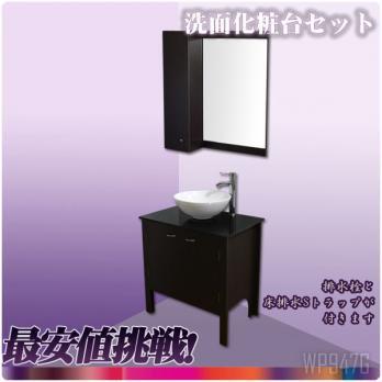 Ambest75cm幅洗面台木目洗面台黒ガラスカウンター洗面器水栓セットミラーサイドキャビネットWP947G