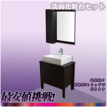 Ambest75cm幅洗面台木目洗面台黒ガラスカウンター洗面器水栓セットミラーサイドキャビネットWP947H