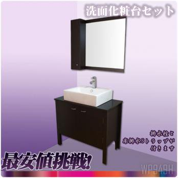 Ambest 90cm木目調洗面台ガラス天板洗面器セットミラーサイド収納 WP949H