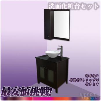 Ambest75cm幅洗面台木目洗??台黒ガラスカウンター洗面器水栓セットミラーサイドキャビネットWP957J