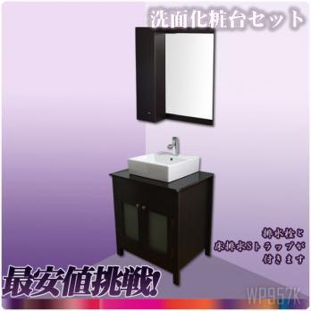 Ambest75cm幅洗面台木目洗面台黒ガラスカウンター洗面器水栓セットミラーサイドキャビネットWP957K