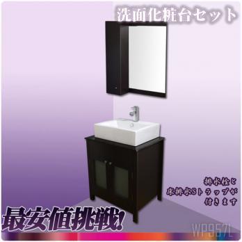 Ambest75cm幅洗面台木目洗面台黒ガラスカウンター洗面器水栓セットミラーサイドキャビネットWP957L