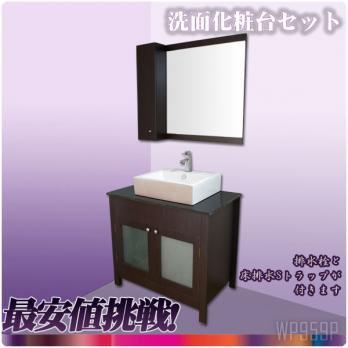 Ambest90cm幅洗面台木目洗面台黒ガラスカウンター洗面器水栓セットミラーサイドキャビネットWP959P
