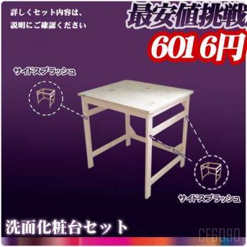 Ambest米ヒバ90cm幅フレームタイプ洗面台CF6090