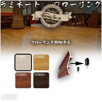 Ambest Casanova明色PVC幅木巾木1メートルEF9001
