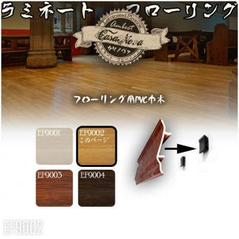 Ambest Casanova中間色PVC幅木巾木1メートル EF9002