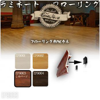 Ambest Casanova中間色PVC幅木巾木1メートルEF9003