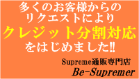 Supremeクレジット分割リボ