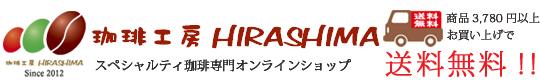 珈琲工房ヒラシマ スペシャルティ・プレミアムコーヒーオンラインショップ