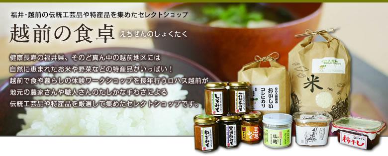 越前の食卓-福井・越前の食の特産品・伝統工芸品を集めたセレクトショップ-