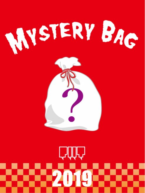 PIIT MYSTERY BAG(小)