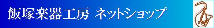 飯塚楽器工房 ネットショップ