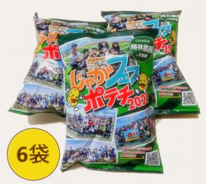 【じゃがフェス】ポテチ7袋