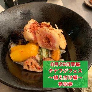 8月29日開催 タナフジフェス〜植え付け編〜 参加券