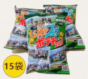 【クラファン支援者半額!】じゃがフェスポテチ 15袋