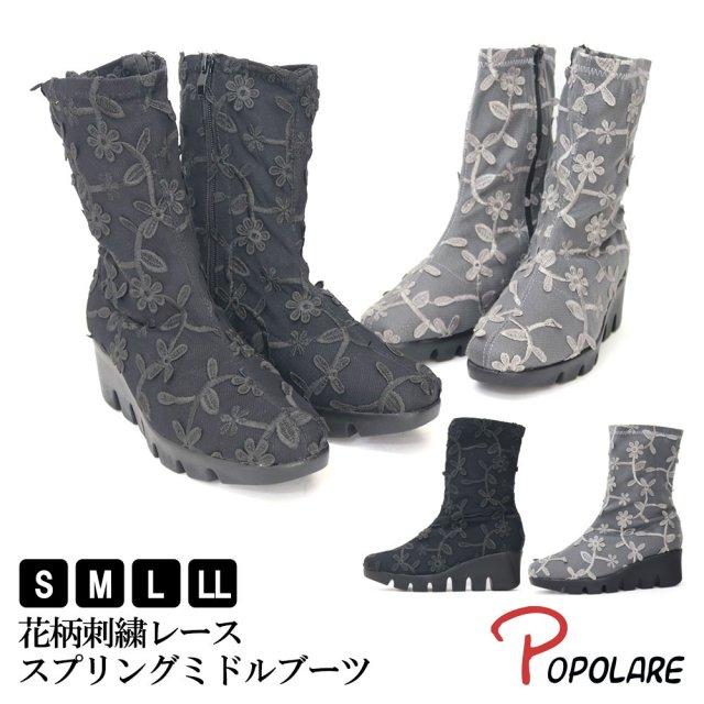 【POPOLARE/ポポラーレ】花柄レースショートブーツ