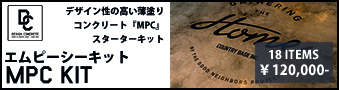 MPCキット
