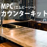 MPCカウンターキット