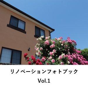 リノベーションフォトブック Vol.1
