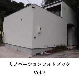 リノベーションフォトブック Vol.2