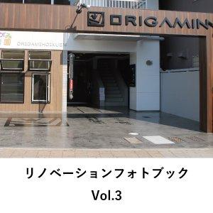 リノベーションフォトブック Vol.3
