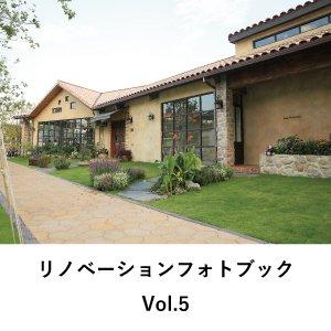 リノベーションフォトブック Vol.5