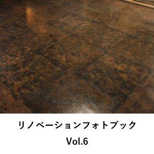 リノベーションフォトブック Vol.6
