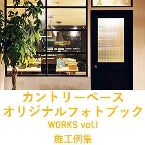 フォトブック【施工例集】 WORKS vol.1