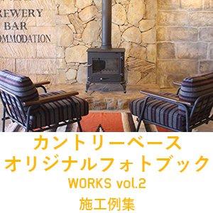 フォトブック【施工例集】 WORKS vol.2