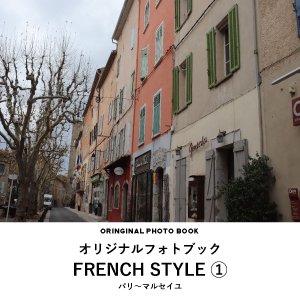フォトブック FRENCH STYLE Vol.1